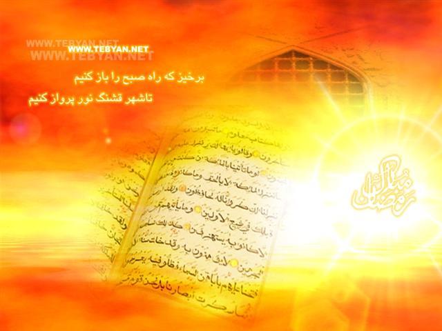 پیامک(اس ام اس)درباره ماه مبارک رمضانwww.khoshmanzar.blogfa.com